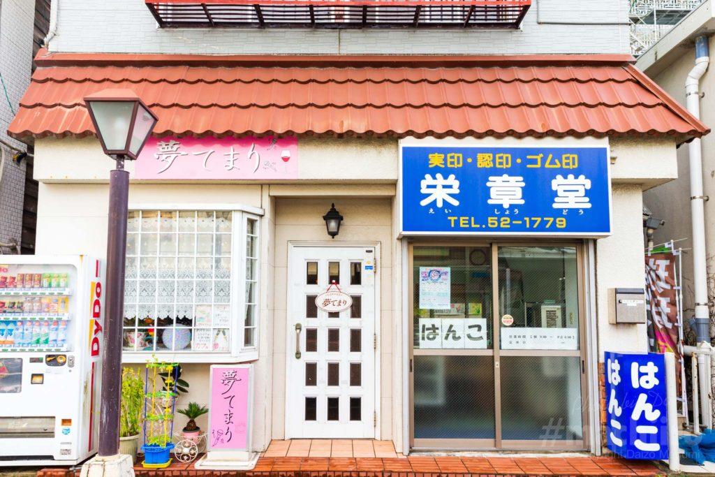 栄章堂 奄美信用組合 奄美名店ドットコム 写真