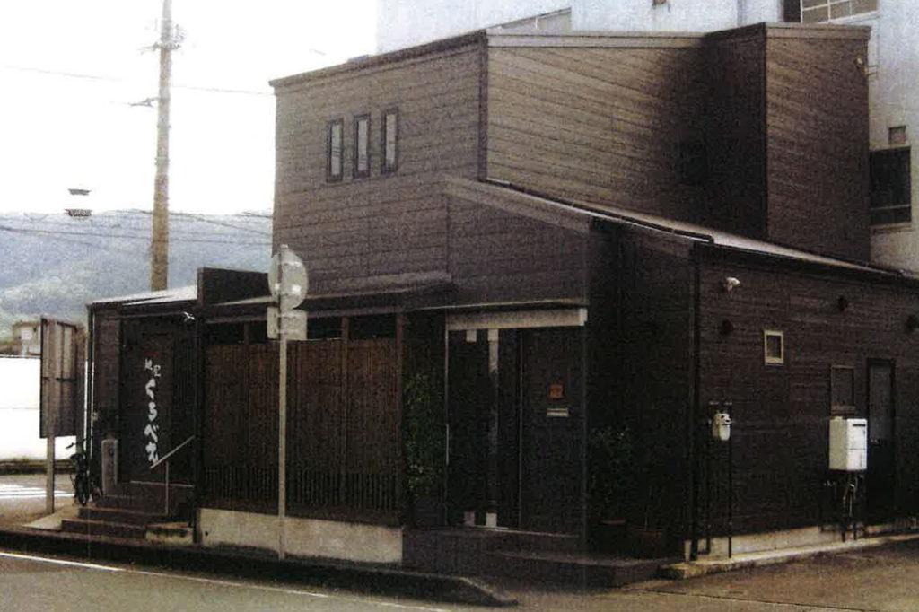 麺屋くろべえ 奄美名店ドットコム 写真