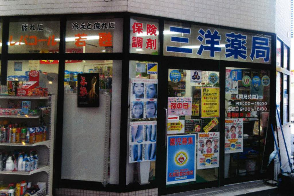 三洋薬局 奄美名店ドットコム 写真