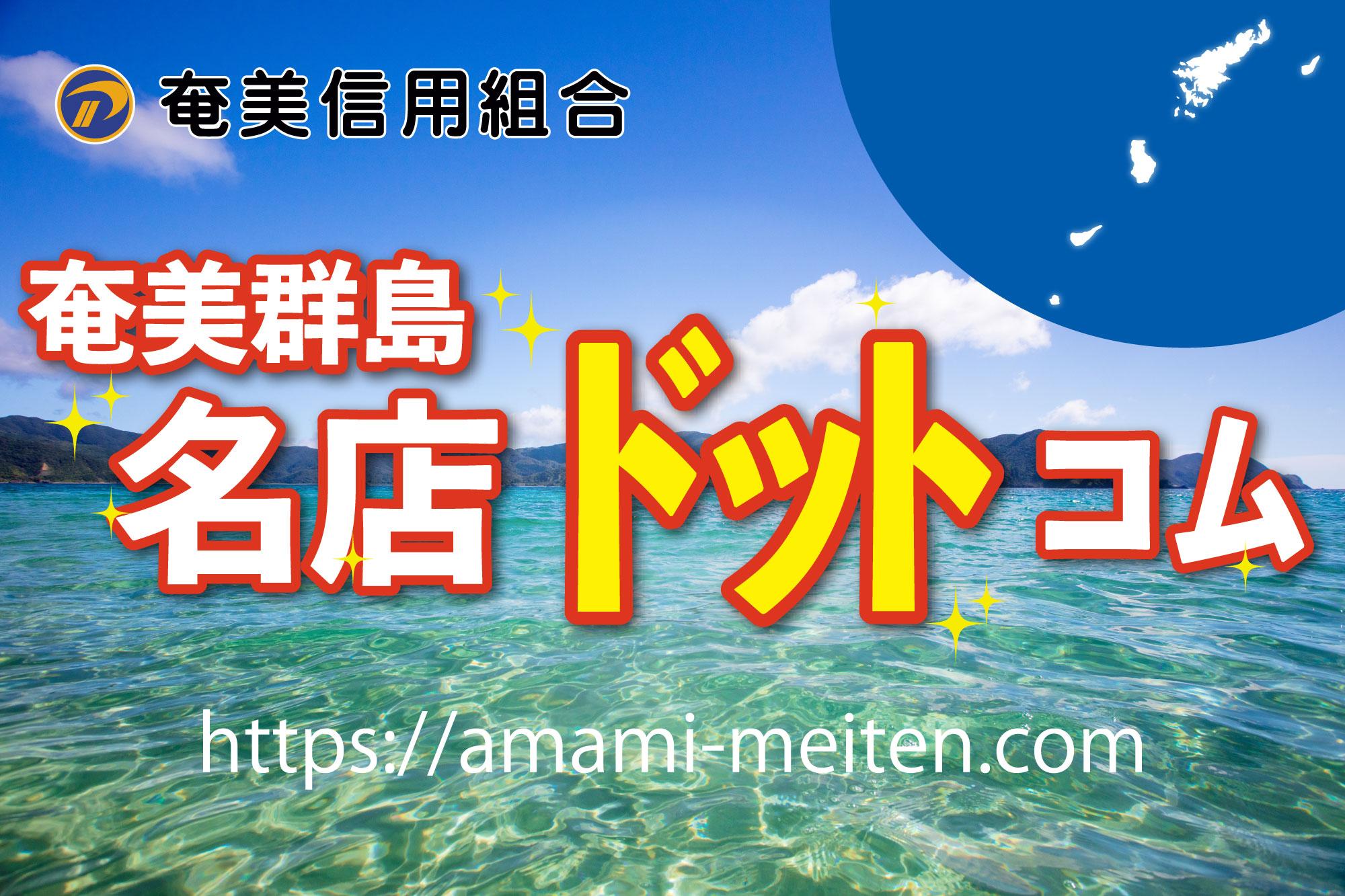 奄美名店ドットコム バナー