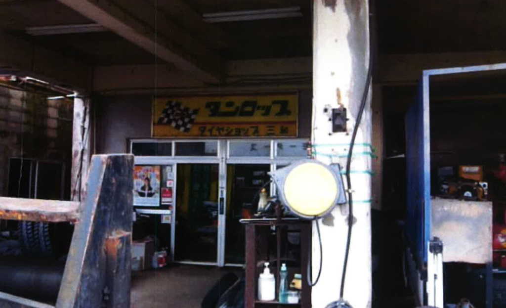三和タイヤ商会 3