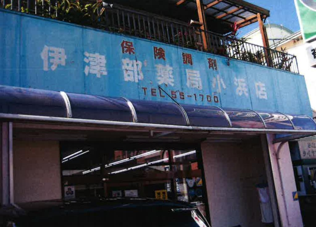 伊津部薬局小浜店 2