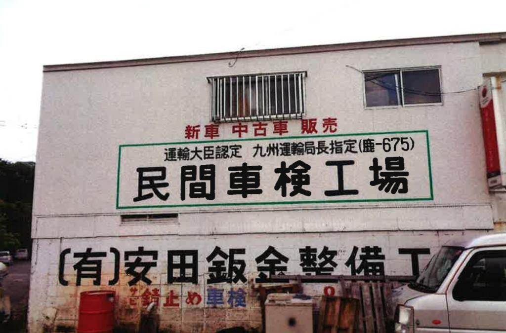 安田鉄金整備工場 2