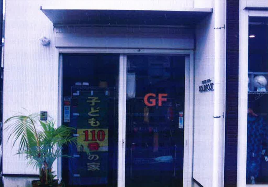 Soccre Shop Gold Foot 2
